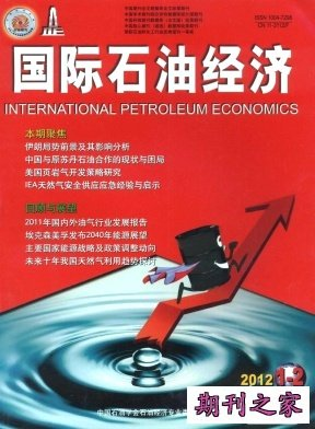 國際石油經濟征稿國家級經濟期刊征稿啟事