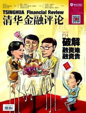 清華金融評論國家級期刊投稿要求