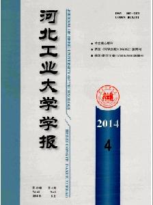 河北工業大學學報論文投稿格式要求
