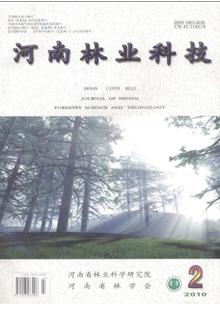 河南林業科技林業工程師投稿格式