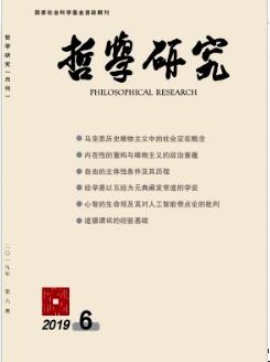 哲學研究社會科學職稱論文投稿要求