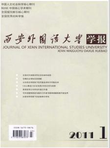 西安外國語大學學報職稱論文投稿格式要求