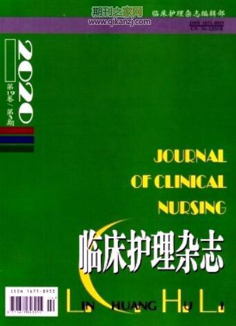 《臨床護理雜志》護理 雜志 好投稿