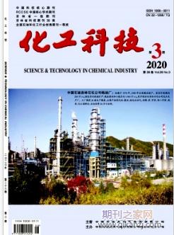 化工科技石油方向職稱論文投稿要求
