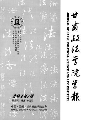 《甘肅政法學院學報》南核擴展政法期刊征稿