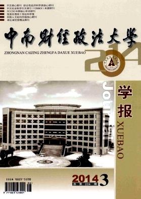 《中南財經政法大學學報》核心政法雜志投稿