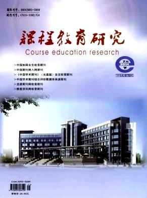 《課程教育研究》省級教育雜志投稿