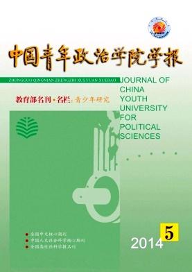 《中國青年政治學院學報》在線投稿