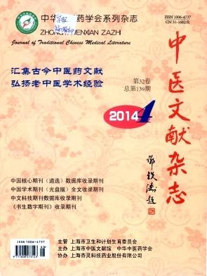 《中醫文獻雜志》醫學在線投稿