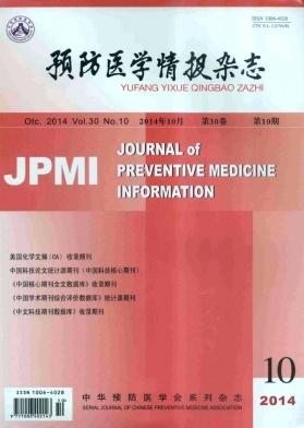 《預防醫學情報雜志》中國科技核心期刊