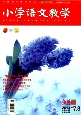 《小學語文教學》省級教育期刊論文發表