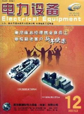 《電力設備》期刊目前已�?�