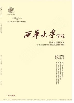 西華大學學報(哲學社會科學版) 雜志征稿要求